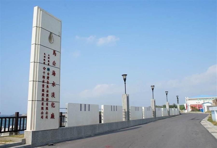 (澎湖馬公第一海水淡化廠短期最大供水能力約每日2.0萬噸。圖/經濟部水利署提供)