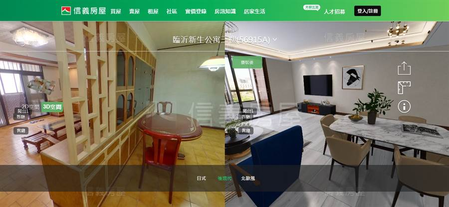 「DiNDON智能賞屋」的3D變裝功能展示-餐廳後現代