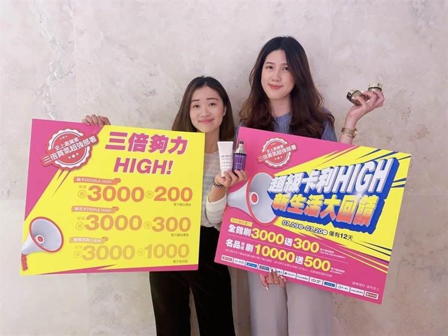 新光三越百貨搶攻振興三倍券商機,加碼推出「三倍夠力HIGH」。(圖/業者提供)