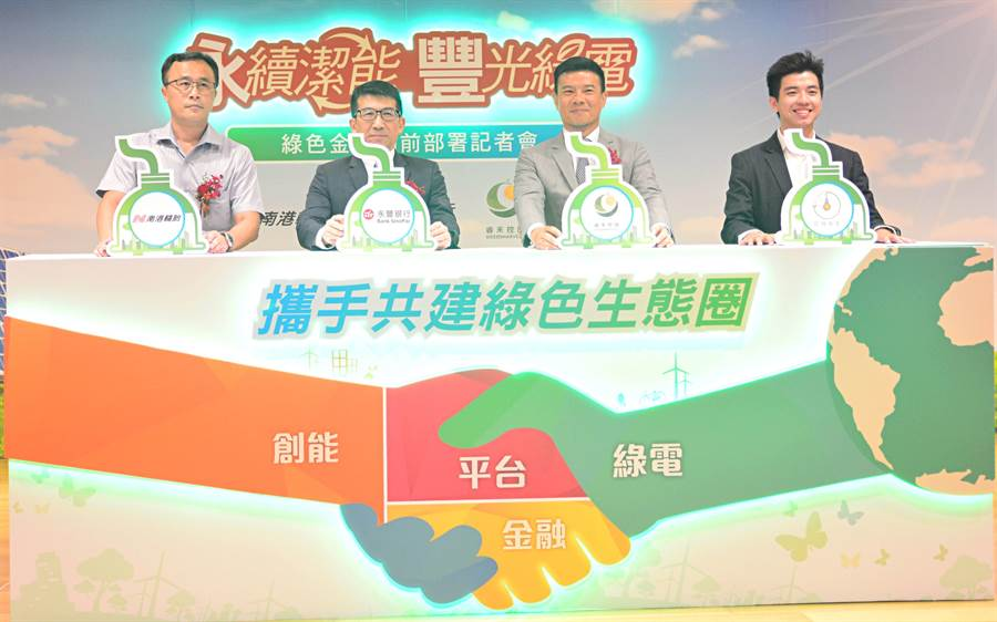 永豐創新綠色金融,挺企業接軌RE100。(永豐提供)