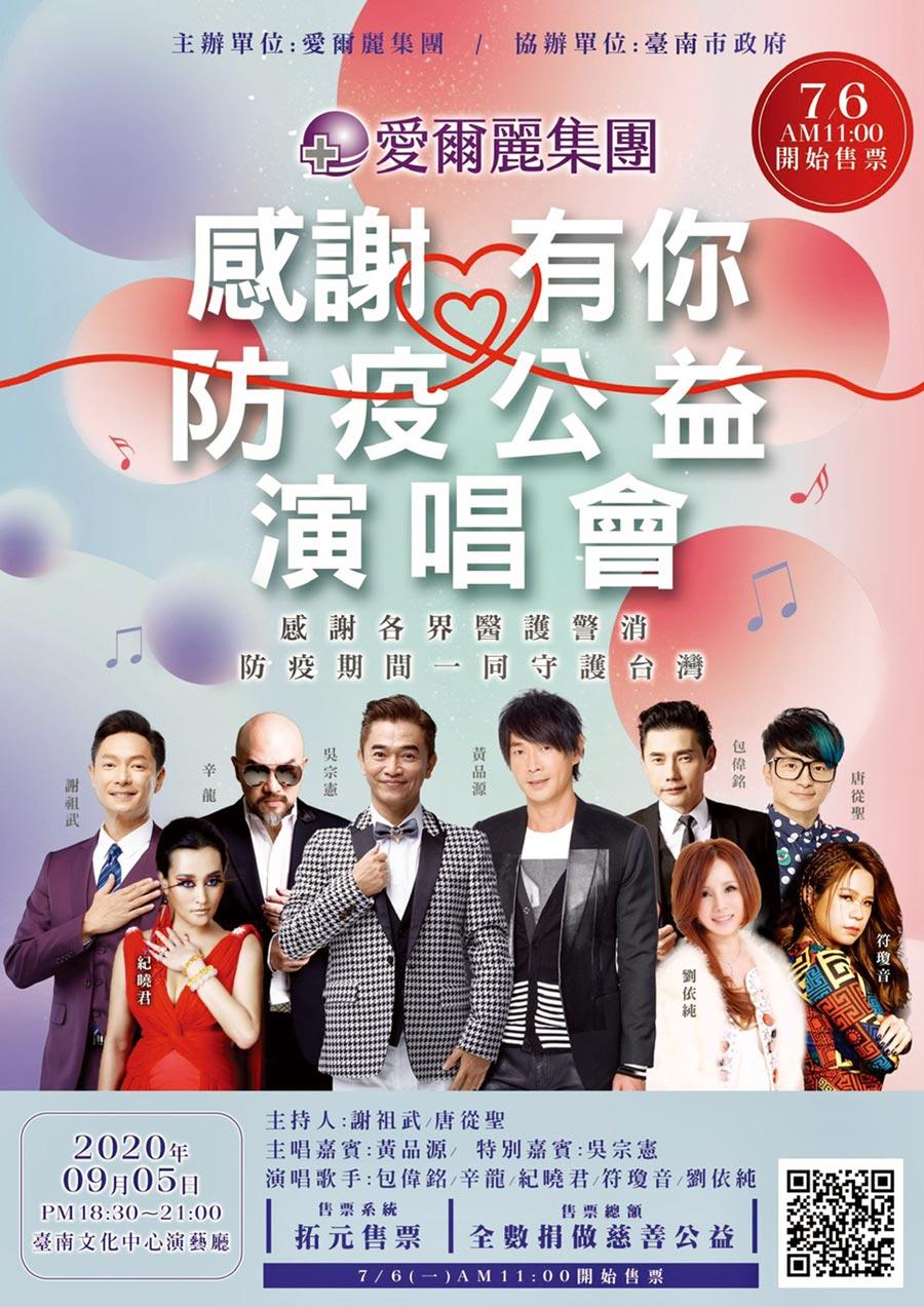愛爾麗舉辦「感謝有你 防疫公益演唱會」首站台南,收入全捐警消醫護。圖/愛爾麗集團提供
