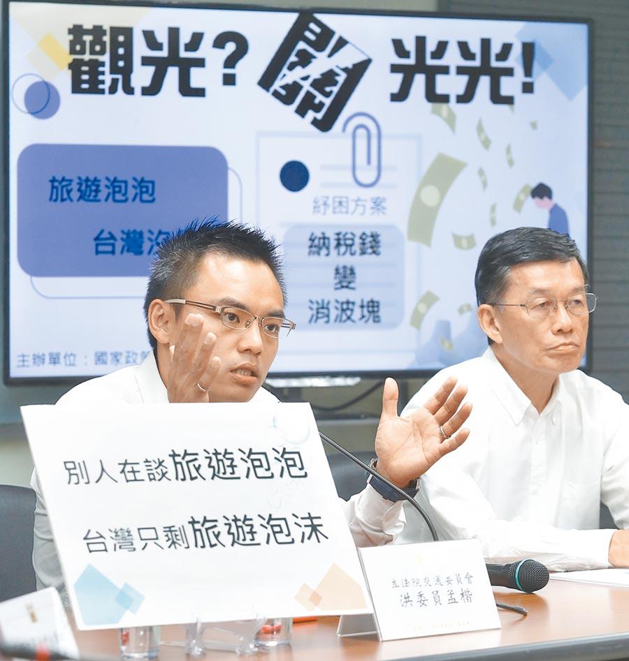 國家政策研究基金會6日舉行記者會,國民黨立委洪孟楷(左)表示,各國都在商討沒有疫情狀態下的旅遊泡泡圈,但不論是外交部或者交通部觀光局都毫無作為。(劉宗龍攝)