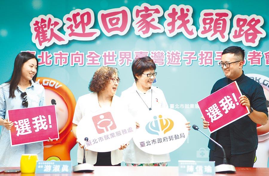 疫情衝擊全球,台北青年職涯發展中心向遊子招手,歡迎回家找頭路。(張立勳攝)
