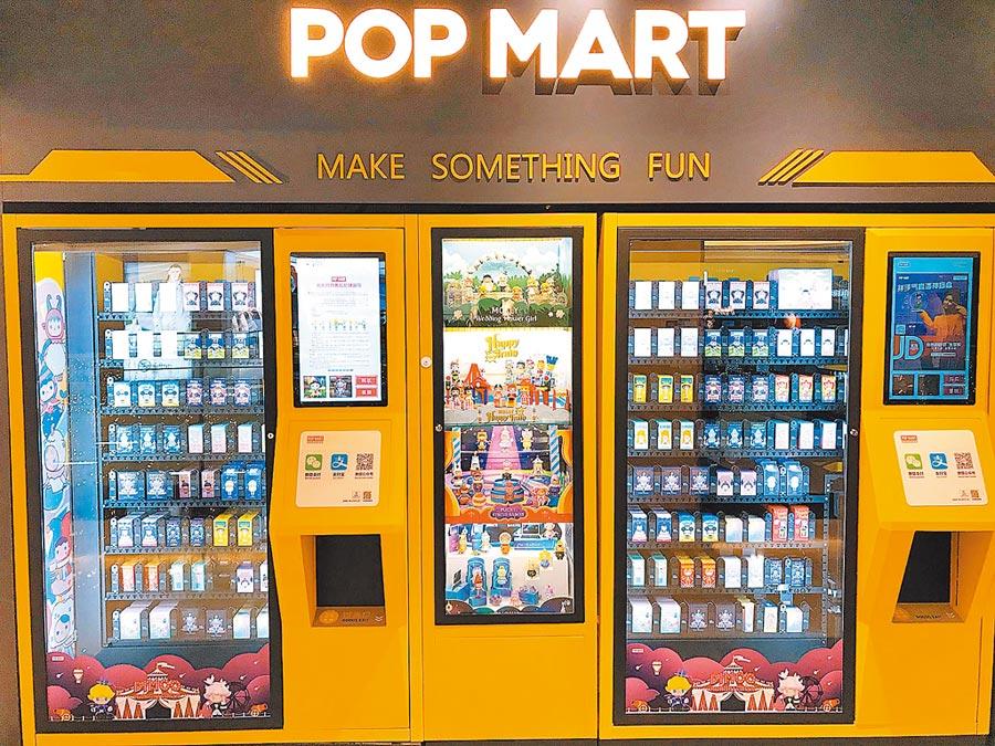 「盲盒」機取代夾娃娃機,遍布大陸各大百貨、地鐵。(本報資料照片)