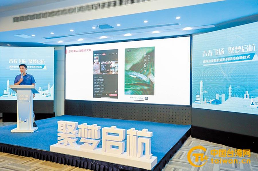 7月3日,「聚夢啟杭」兩岸台青聚杭城系列活動在杭州啟動。(取自杭州市台辦)