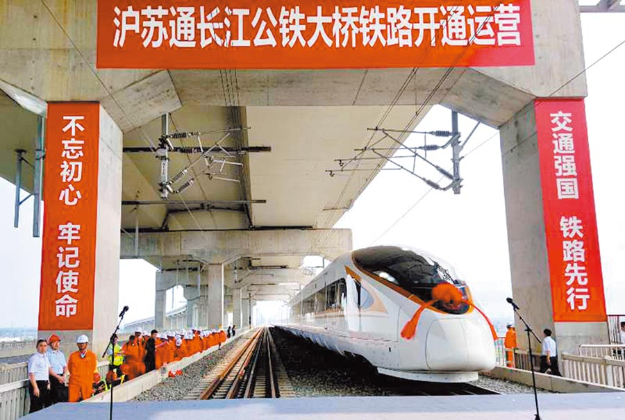 滬蘇通長江公鐵大橋鐵路1日舉行開通儀式。