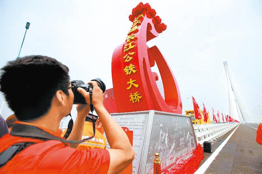 滬蘇通長江公鐵大橋開通吸引民眾搶拍珍貴鏡頭。