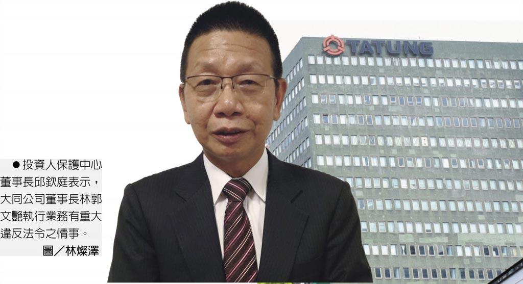 投資人保護中心董事長邱欽庭表示,大同公司董事長林郭文艷執行業務有重大違反法令之情事。圖/林燦澤