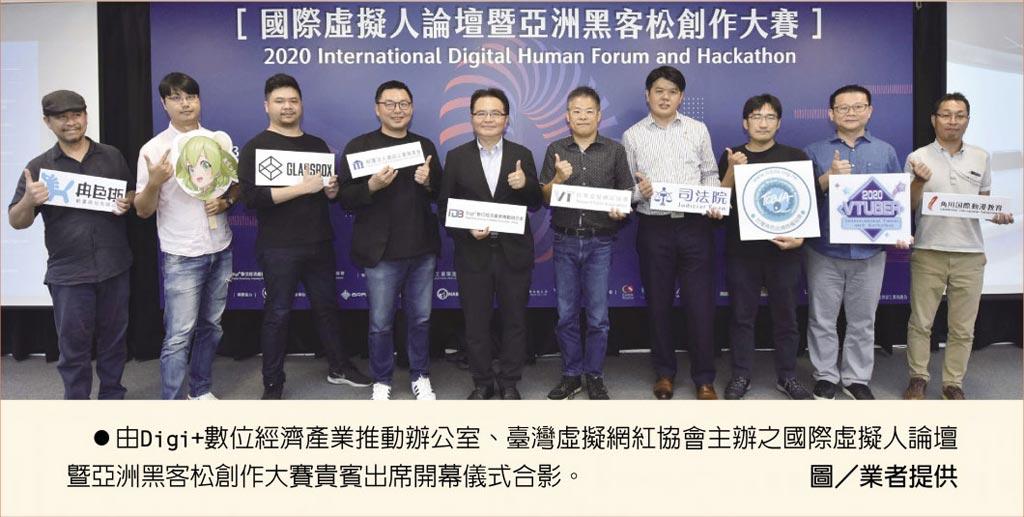 由Digi+數位經濟產業推動辦公室、臺灣虛擬網紅協會主辦之國際虛擬人論壇暨亞洲黑客松創作大賽貴賓出席開幕儀式合影。圖/業者提供