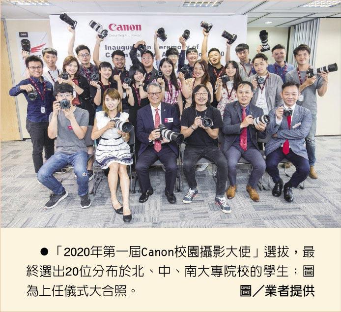 「2020年第一屆Canon校園攝影大使」選拔,最終選出20位分布於北、中、南大專院校的學生;圖為上任儀式大合照。圖/業者提供