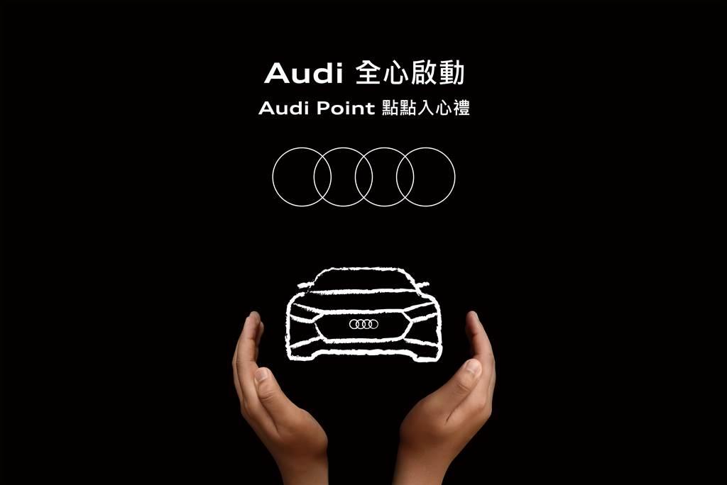 Audi車主專屬禮遇全心啟動 「Audi Point 點點入心禮」暖心登場