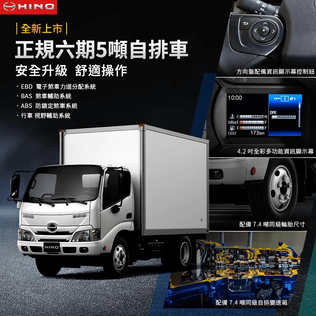 HINO六期五噸自排車全新上市,安全質感大幅升級