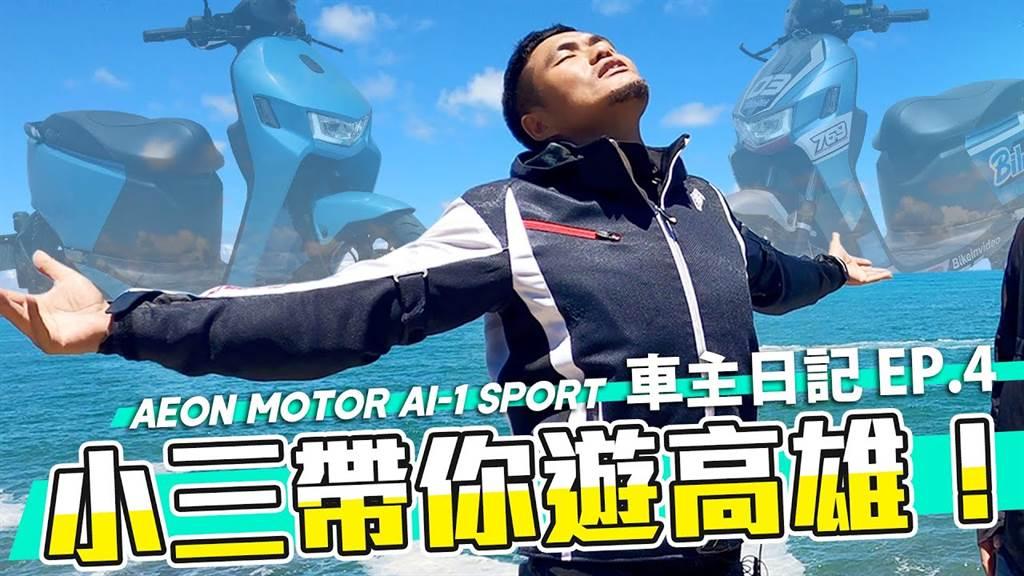 高雄我都這樣玩!Ai-1 Sport車主日記 #4