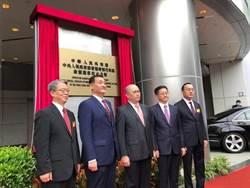 駐港國安公署辦公樓 開幕啟用