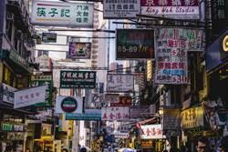 駐港國安公署今揭牌 駱惠寧:香港告別國安「不設防」