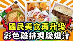 【玩FUN飯】國民美食再升級!彩色雞排爽脆爆汁