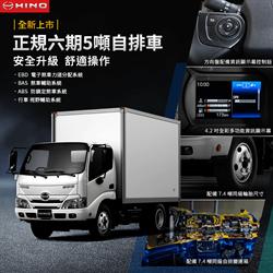 HINO五噸自排貨車全新上市 買車送尿素限時實施中