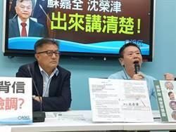 國民黨爆蘇嘉全外甥涉弊案  痛批:調查公文被經濟部列密件未懲處