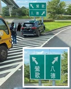 國道指示標誌不夠直覺 林佳龍下令改善
