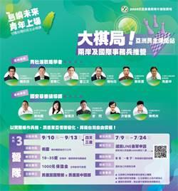 民進黨暑期營隊開始報名 吳釗燮、吳怡農列入「國家隊」師資