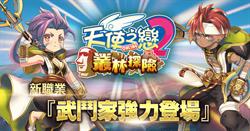 《天使之戀2 online》推出「叢林探險」改版,新職業「武鬥家」登場