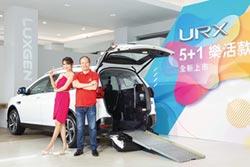 納智捷推URX 5+1樂活款