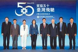 貿協50周年 升級台企智慧整合者