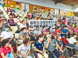運動場蓋生活城 中和人抗議
