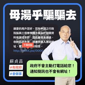 蘇揆宣導三倍券防詐騙