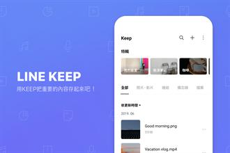 LINE新版Keep懶人包公開 重要資訊輕鬆存更好找