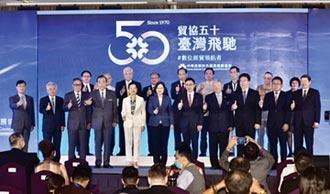 貿協50周年慶 要以創新、科技領航台灣經貿
