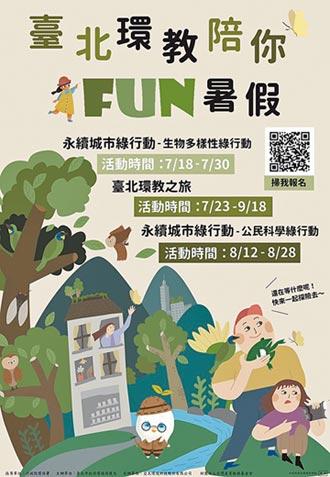 台北環教之旅 擺脫3C走近自然