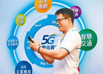 5G 後疫情時代朝陽產業