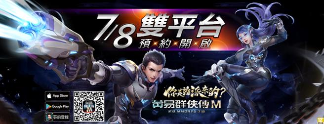 《黃易群俠傳M》開放雙平台預先註冊(圖/中華網龍提供)