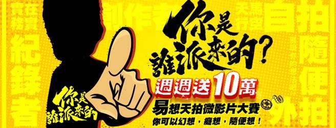 最強黃易影片大募集 週週放送十萬獎金(圖/中華網龍提供)