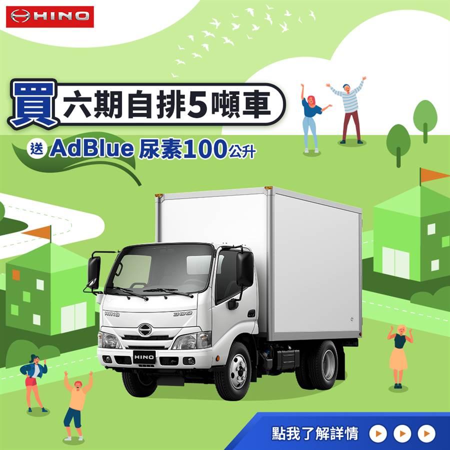 7月份推出買HINO 5噸新車,保固內回廠保養免費加尿素活動