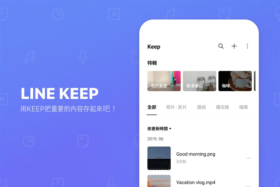 LINE悄悄推出「Keep筆記」功能,強化個人重要資訊的保存。(摘自LINE Blog)