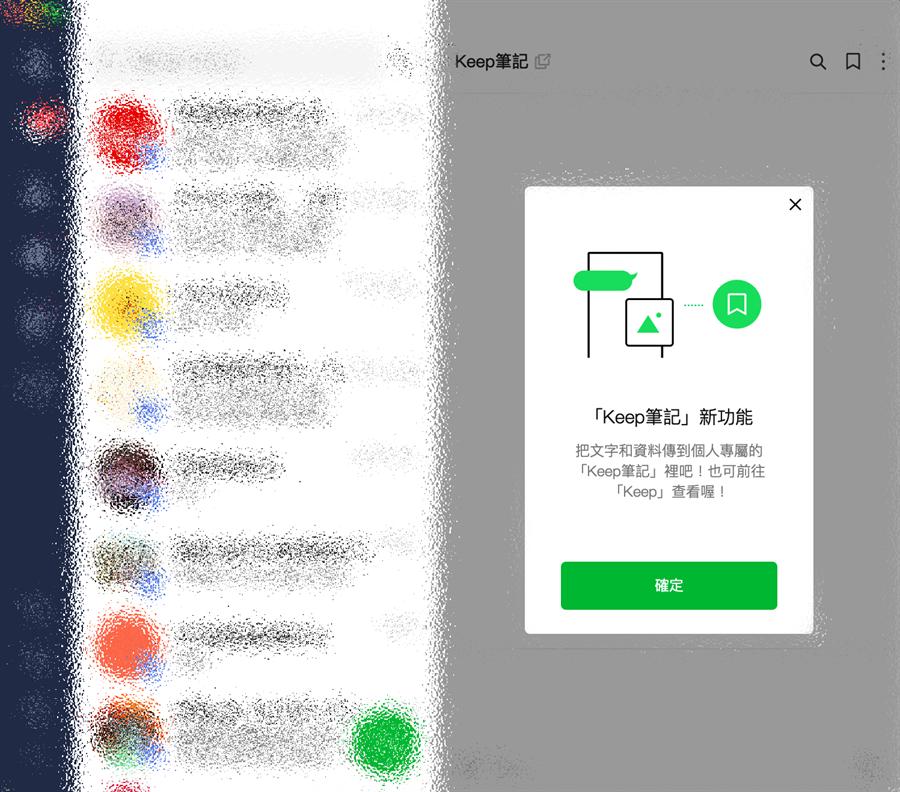 LINE「Keep筆記」功能,在手機版、電腦版中都支援。(摘自LINE Blog)