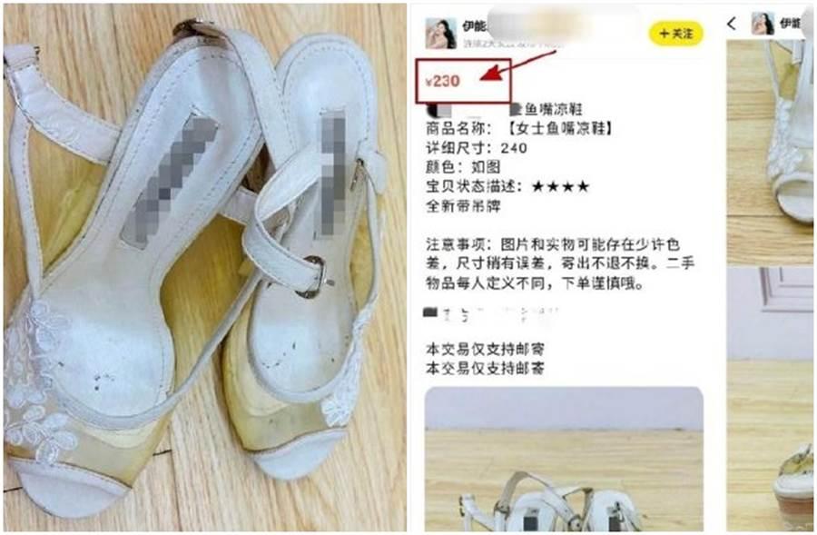 伊能靜網拍賣新鞋竟沾滿汙漬。(圖/微博)