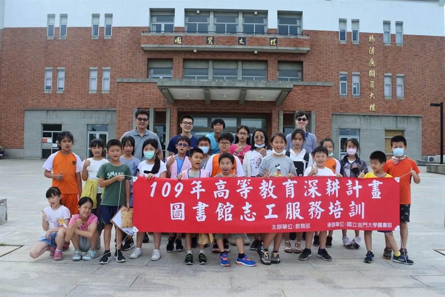 國立金門大學圖書館藏書逾24萬冊,中正國小27名學童走入校園,加入「圖書館小小志工訓練營」。(金大提供)