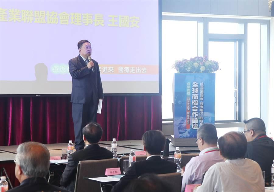 台灣大健康產業聯盟協會8日舉辦「疫後商機- 台灣國際醫療、醫療輸出、細胞產業全球商機合作論壇」。(圖:吳泓勳攝)