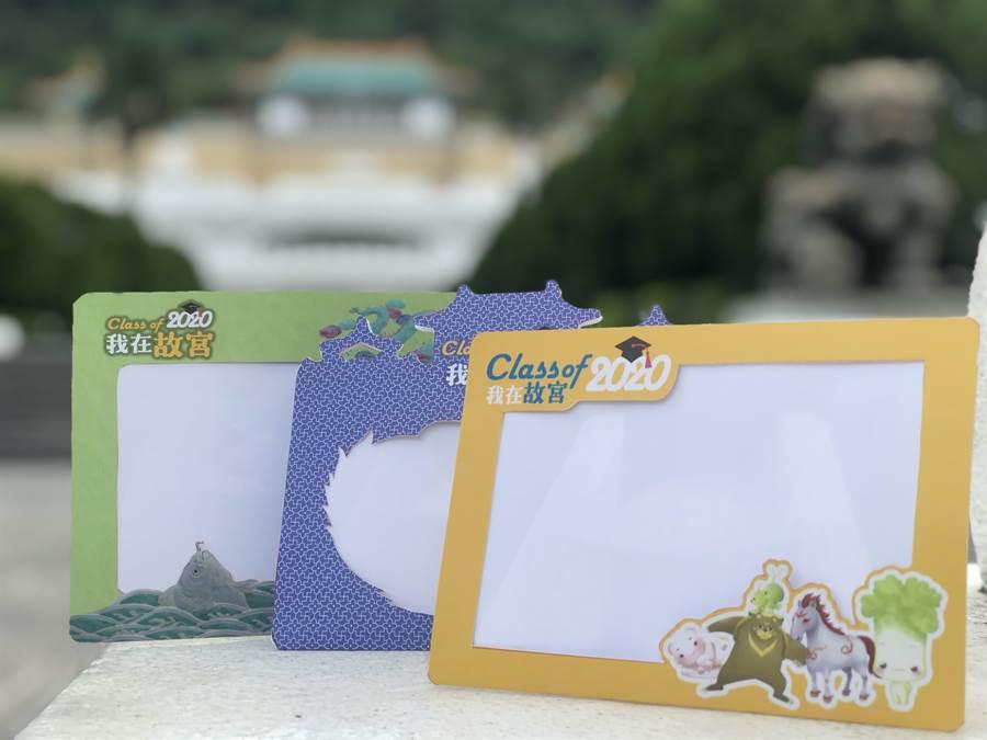 故宮針對畢業生,推出「Class of 2020 我在故宮」畢業紀念紙相框。(國立故宮博物院提供)