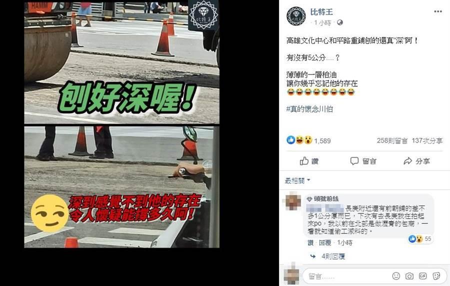 網紅比特王貼出高雄文化中心和平路的路面重新鋪刨的畫面。