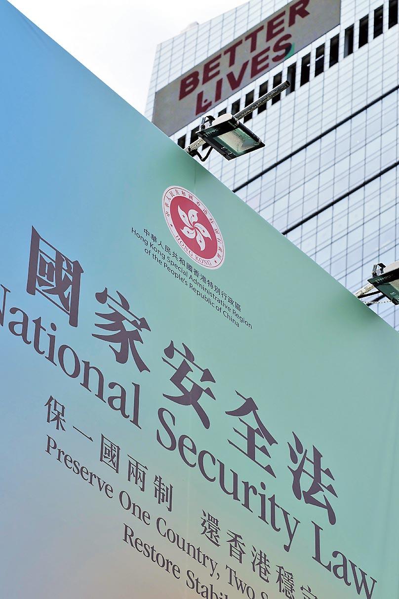 《香港國安法》實施,華府與北京之間也齟齬不斷。各界也對該法有諸多疑慮。曾任《華盛頓郵報》北京分社社長的潘文(John Pomfret)認為,此場景正是台灣被統一之後的預演。(中新社)