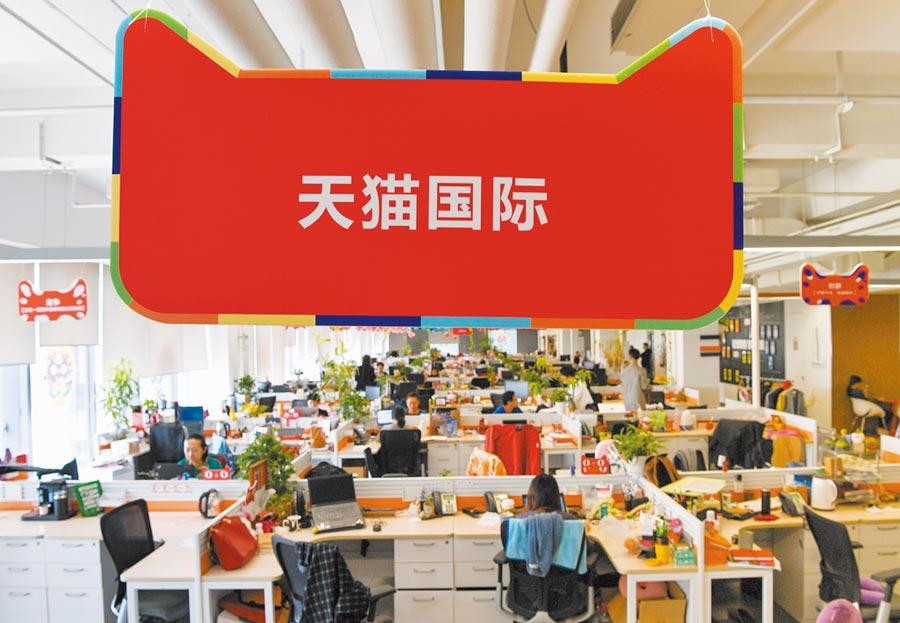 大陸跨境電商平臺天貓國際辦公室。(新華社資料照片)