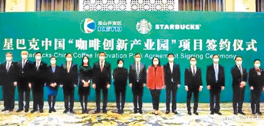 星巴克於中國昆山投資之咖啡創新產業園簽約儀式階段。(取自新浪微博@價值投資日誌)