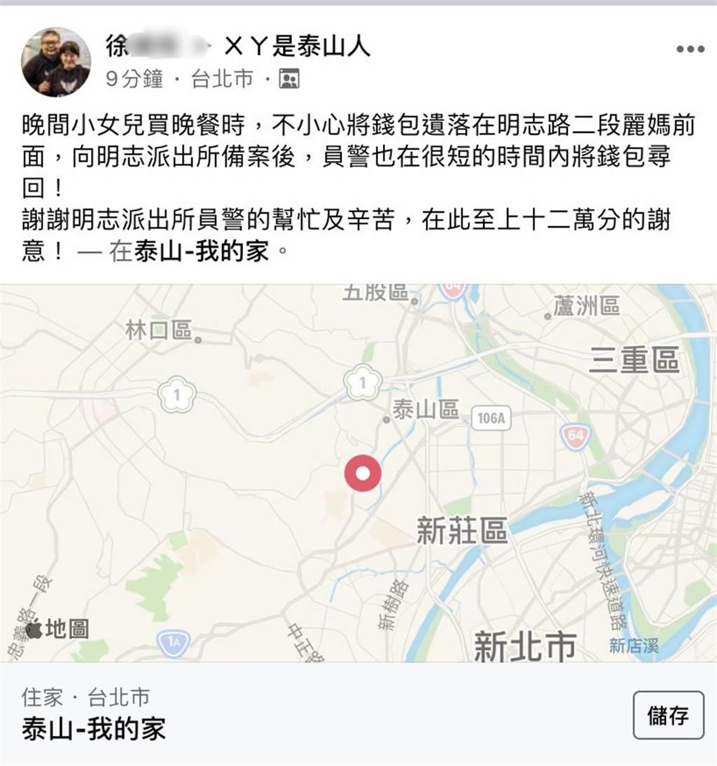 熱褲辣妹父親特別在臉書上PO文感謝警方協助。(戴志揚翻攝)