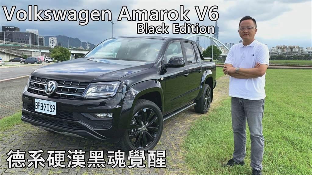 德系硬漢黑魂覺醒 Volkswagen Amarok V6 Black Edition試駕