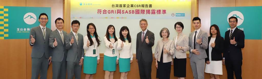 國內首家!玉山金控總經理陳美滿(左六)與資誠聯合會計師事務所所長周建宏(左七)共同發布玉山金控CSR報告書為SASB永續會計原則首例。(玉山金控提供)