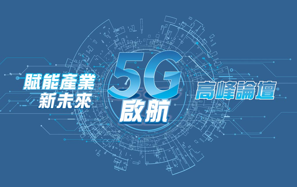 本報與中華電信合辦 5G高峰論壇 7/21登場